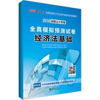 2016初级会计资格.经济法基础全真模拟预测试卷 本书编写组 正版书籍 立信会计出版社