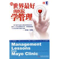向世界最好的医院学管理(国内热卖销医院品牌建设、改善医患关系的医院管理书,以价值观驱动的管理典范)