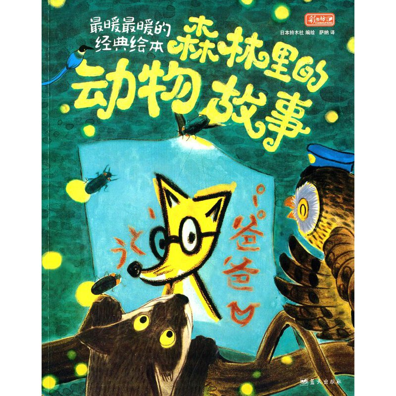 暖暖的经典绘本:森林里的动物故事 日本铃木社 9787509412084 蓝天