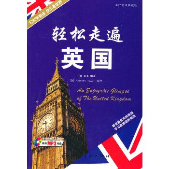 轻松走遍世界系列-轻松走遍英国(赠MP3光盘)
