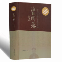 曾国藩全书(16开大雅精装)