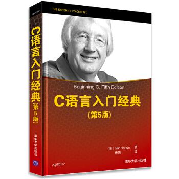 C语言入门经典 (第5版)