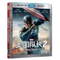 3D蓝光碟美国队长蓝光美国队长2 蓝光高清电影3D 2D