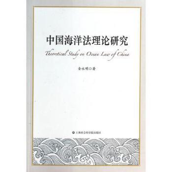 中国海洋法理论研究 金永明 正版经济书籍 上海社科院