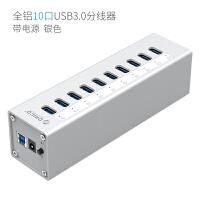奥睿科ORICO A3H10集线器HUB 带电源一拖十高速全铝高端HUB USB3.0分线器10口 银色