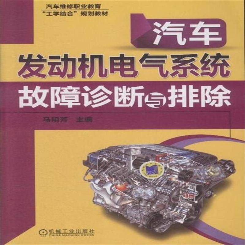 汽车发动机电气系统故障诊断与排除( 货号:711141134)