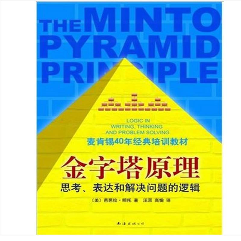 【1床褥】金字塔原理(麦肯锡40年经典培训教材)价格