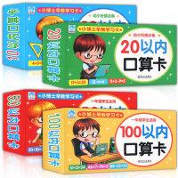 全4盒 小博士早教学习卡 10以内20以内50以内100以内 幼儿园小学一年级口算卡教具口算卡心算卡片儿童教具幼小衔接