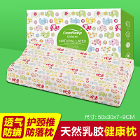 Comfleep儿童高低枕宝宝乳胶枕头芯泰国进口天然乳胶枕助婴儿睡出好头型 7-12岁儿童高低护颈枕
