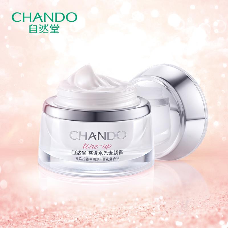 chando/自然堂亮透水光素颜霜50g【支持专柜验货】提亮肤色自然美颜遮