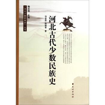 河北少数民族史丛书:河北古代少数民族史冯金忠,陈瑞青; 鞠志强 民族出版社 9787105128747