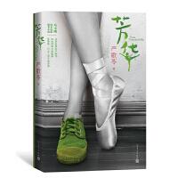 芳华(严歌苓2017作品)