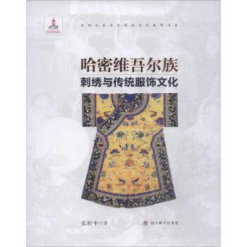 哈密维吾尔族刺绣与传统服饰文化/丝路之旅中华传统文化服饰书系
