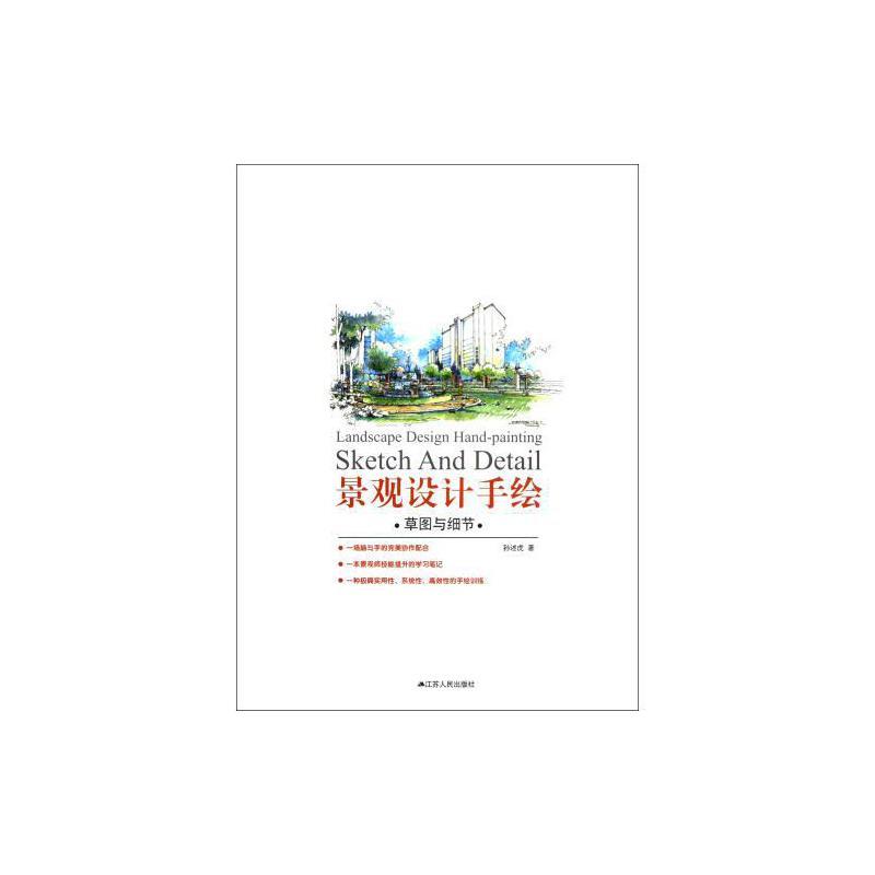 景观设计手绘(草图与细节) 孙述虎 正版建筑书籍 江苏人民