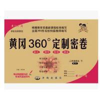 2017春黄冈360定制密卷二年级下册语文人教版9787548823407