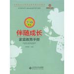 伴随成长:家庭教育指导手册(3―6岁版)