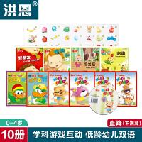 洪恩教育 点读笔教材婴幼套装 有声早教益智儿童玩具系列 幼儿点读学习宝宝启蒙教材礼物(不含点读笔)