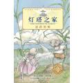 灯塔之家系列2:迷路的鲸 --尚童童书