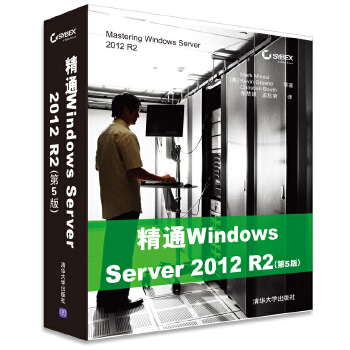 精通Windows Server 2012 R2 第5版