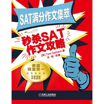 SAT满分作文集萃 秒杀SAT作文攻略 SAT写作 原版引进,美国本土销量领先