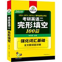 考研英语二完形填空 100篇 2019完形填空 华研外语