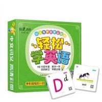 儿童英语学习卡亲子互动早教英语单词卡片 学前幼儿园低幼小学生宝宝幼儿有声启蒙认知卡片汽车动物学前词汇
