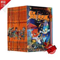 (全20册)虹猫蓝兔七侠传:第二部震撼出击・虹猫仗剑走天涯(彩图)1-20