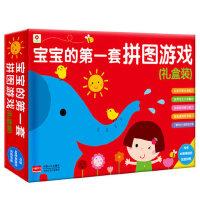 小红花 宝宝的拼图游戏 礼品盒装 0-1-2-3岁婴幼儿动手动脑益智游戏图书籍 儿童早教启蒙认知读物 宝宝左右全脑智力开发大