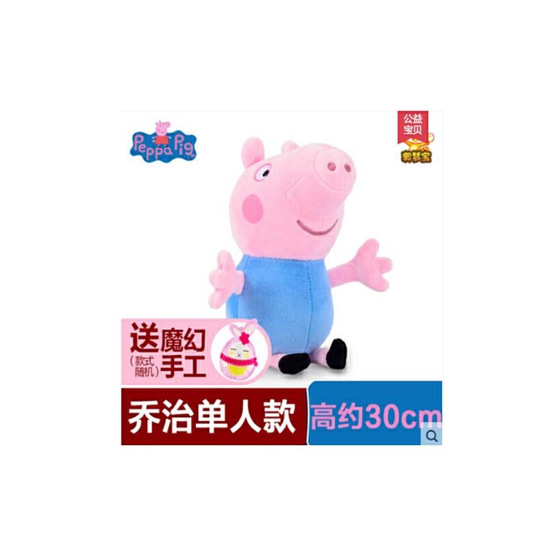 佩佩猪家庭装娃娃公仔毛绒玩具_30cm乔治单人物正版授权 送可爱手工