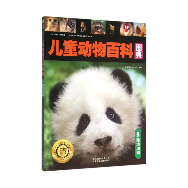儿童动物百科图典(陆地动物)