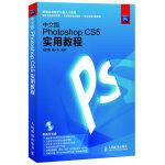中文版Photoshop CS5实用教程(附光盘)