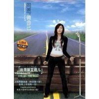 同恩个人首张专辑:做自己 CD 台湾版艾薇儿