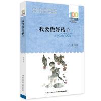 正版 我要做好孩子 黄蓓佳倾情小说系列 我要做个好孩子 小学生课外必读书籍 百年百部中国儿童文学经典书系