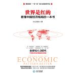 世界是红的:看懂中国经济格局的一本书(电子书)
