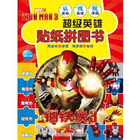 超级英雄贴纸拼图书:钢铁侠