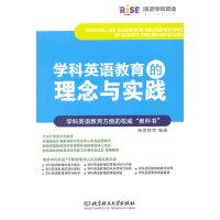 学科英语教育理念与实践