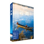 孤独星球Lonely Planet旅行指南系列:云南(2015年全新版)