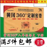 2017版 黄冈360定制密卷 八年级下册语文 8年级下 人教版 配套RJ版