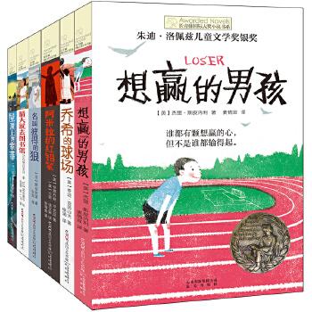 全5册长青藤国际大奖