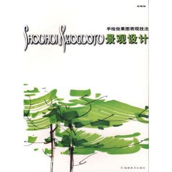 正版现货 景观设计 马克笔手绘技法 园林景观设计手绘效果图表现 景观