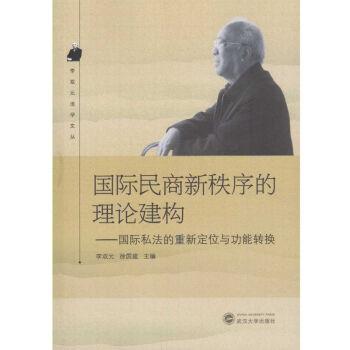 国际民商新秩序的理论建构:国际私法的重新定位与功能转换