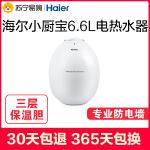 【苏宁易购】Haier/海尔ES6.6U(W) 厨房小厨宝热水宝 6.6L 家用储水式电热水器