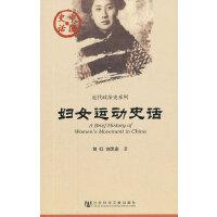中国史话:妇女运动史话