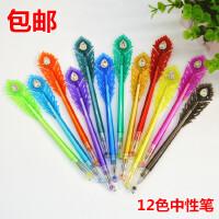 包邮日韩文具钻石头学生中性笔 可爱羽毛孔雀彩色中性笔水笔