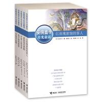 安房直子幻想小说系列(共6册)绘本包括花香小镇、黄昏海的故事、遥远的野玫瑰村等)风与树的歌等中小学生青少年儿童课外文学阅读物图书推荐笑猫日记 哈利波特 荒野求生1