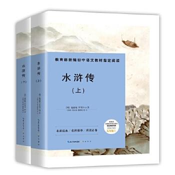 正版 教育部新编初中语文教材指定阅读书系 水浒传 九年级上 中学教辅 中小学阅读 人物传记 培养学生