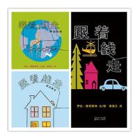 正版蒲蒲兰绘本馆跟着线走系列套装全3册跟着线走穿过房子环游世界//拼图宝贝儿童图书绘本3-6岁儿童想象力绘本幼儿入园准备