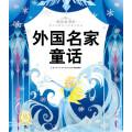 悦读故事馆:外国名家童话 [6-9岁]