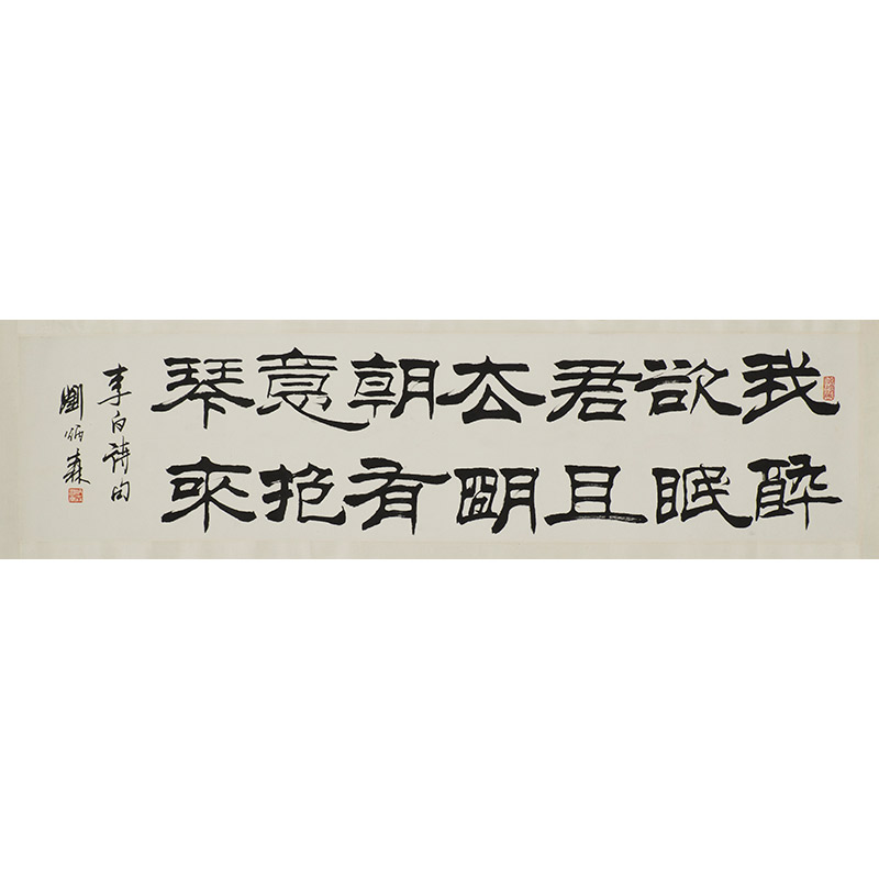 刘炳森 书法 李白诗句图片