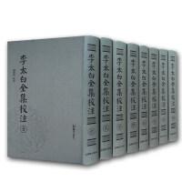 李太白全集校注(全八册,繁体竖排)